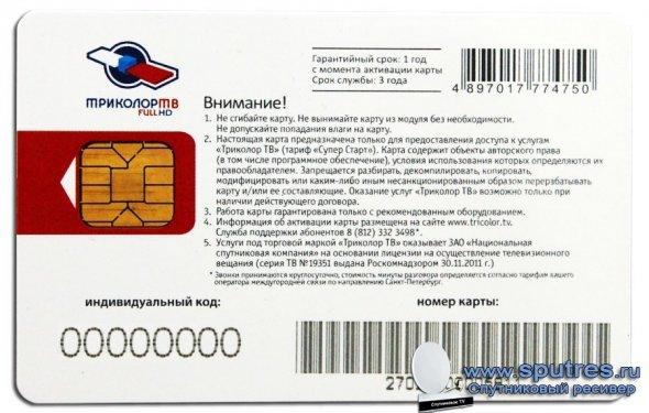 Приставка GS U510 - карта