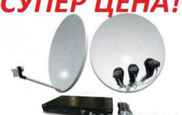 Интернет-магазин спутникового