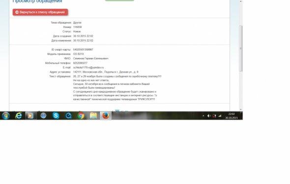 Жалоба-отзыв: Триколор ТВ