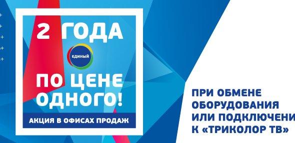 Триколор ТВ Иркутск
